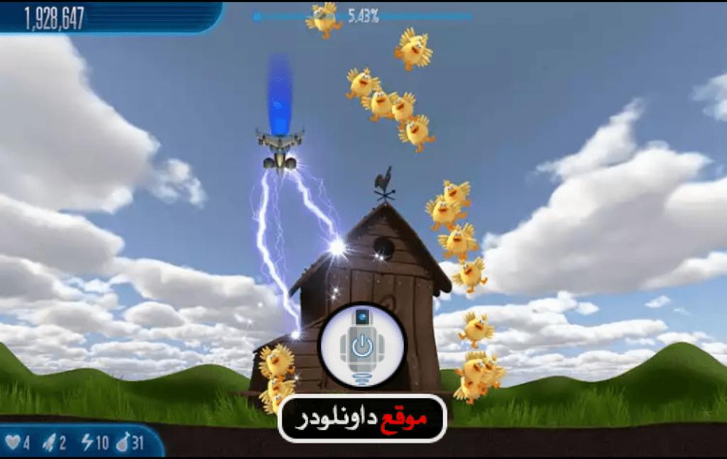 -لعبة-الفراخ-5-3-1024x647 تحميل لعبة الفراخ 5 الجديدة كاملة مجانا - تنزيل chiken invaders 5 العاب اندرويد تحميل العاب كمبيوتر