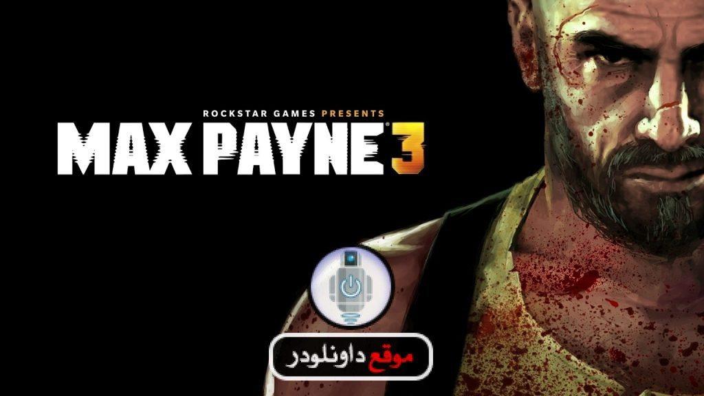 -لعبة-max-payne-3-2-1024x576 تحميل لعبة max payne 3 كاملة برابط واحد مضغوطة - تنزيل ماكس بين 3 تحميل العاب كمبيوتر