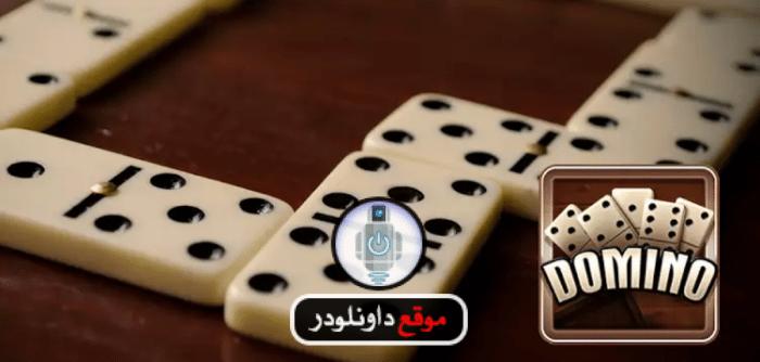 -لعبة-الدومينو-1-e1516218543487 تحميل لعبة الدومينو - تنزيل Domino للكمبيوتر العاب كمبيوتر