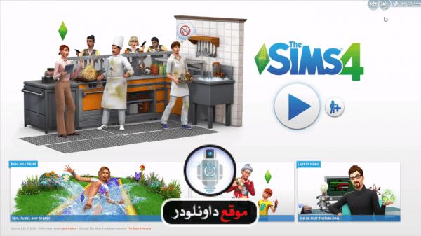 تحميل لعبة the sims 4 للكمبيوتر برابط واحد