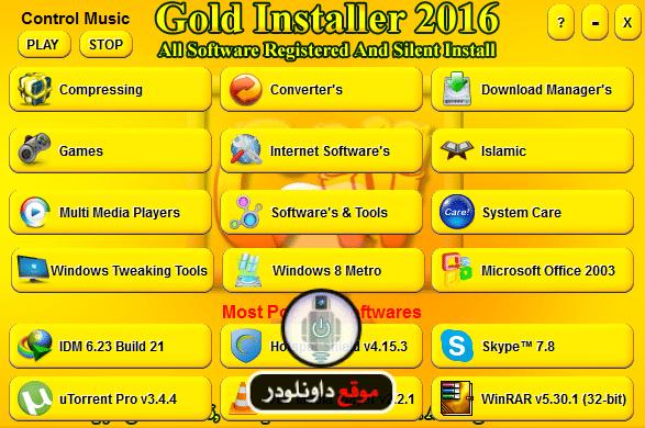 -برامج-2016-3 اسطوانة برامج 2016 اسطوانة البرامج الذهبية برامج نت تحميل برامج كمبيوتر