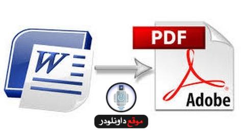 -تحويل-الوورد-الى-pdf-يدعم-اللغة-العربية برنامج تحويل الوورد الى pdf يدعم اللغة العربية تحميل برامج كمبيوتر شروحات