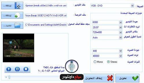 -تقطيع-الفيديو-4 برنامج تقطيع الفيديو - تحميل برنامج تقطيع الفيديو كامل 2018 تحميل برامج كمبيوتر