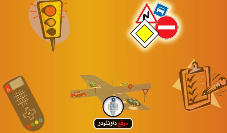 -برنامج-تعليم-السياقة-1 تحميل برنامج تعليم السياقة بالجزائر مجانا برامج اندرويد تحميل برامج كمبيوتر