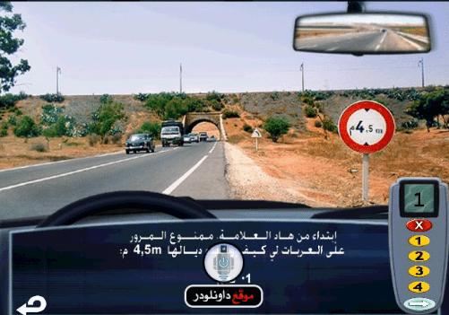 -برنامج-تعليم-السياقة-3 تحميل برنامج تعليم السياقة بالجزائر مجانا برامج اندرويد تحميل برامج كمبيوتر