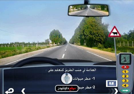 -برنامج-تعليم-السياقة-4 تحميل برنامج تعليم السياقة بالجزائر مجانا برامج اندرويد تحميل برامج كمبيوتر