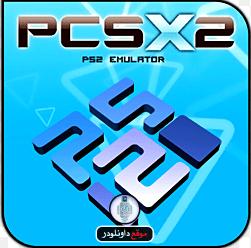 -برنامج-pcsx2-1 تحميل برنامج بلاى ستيشن 2 للكمبيوتر - تحميل برنامج pcsx2 لتشغيل العاب البلاي ستيشن العاب كمبيوتر