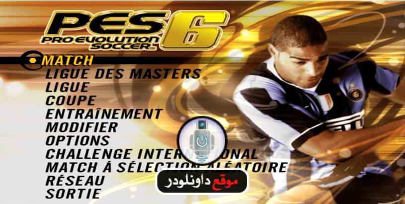 -لعبة-بيس-2006-1 تحميل لعبة بيس 2006 كاملة للكمبيوتر مجانا رابط واحد من ميديا فاير العاب كمبيوتر