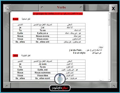 -اللغة-الفرنسية-بالصوت-والصورة-3 تحميل برنامج تعلم اللغة الفرنسية بالصوت والصورة مجانا تحميل برامج كمبيوتر