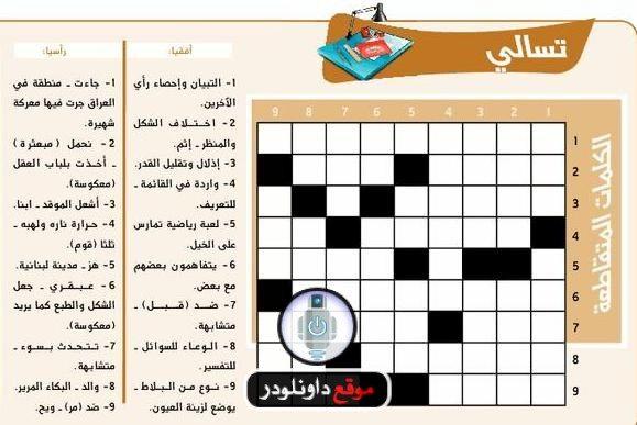 -الكلمات-المتقاطعة-1 تحميل لعبة الكلمات المتقاطعة باللغة العربية مجانا للكمبيوتر 2018 تحميل العاب كمبيوتر