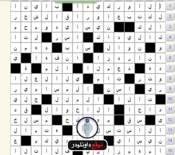 -الكلمات-المتقاطعة-2 تحميل لعبة الكلمات المتقاطعة باللغة العربية مجانا للكمبيوتر 2018 تحميل العاب كمبيوتر