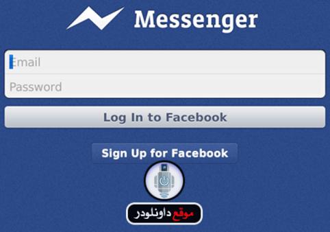 ماسنجر فيس بوك للكمبيوتر