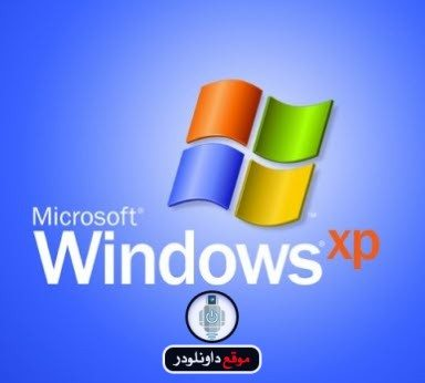 -xp-3 تحميل ويندوز xp sp3 iso - ويندوز XP Service Pack 3 2017 تحميل برامج كمبيوتر