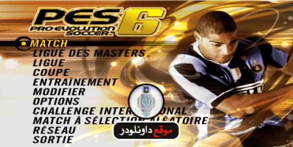 -لعبة-بيس-2006-1-e1517534546949 تحميل لعبة بيس 2006 كاملة للكمبيوتر مجانا رابط واحد من ميديا فاير تحميل العاب كمبيوتر