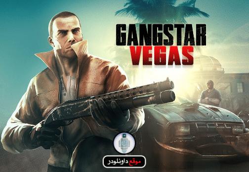 تحميل لعبة gangstar vegas للكمبيوتر