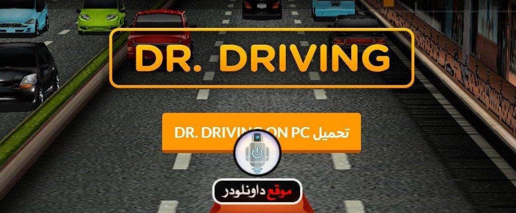 dr.driving Dr Driving 2018 للاندرويد - تحميل العاب اندرويد العاب كمبيوتر