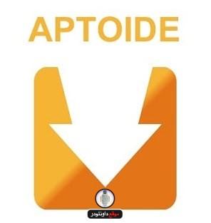 -2 ابتويد متجر التطبيقات المدفوعة مجانا - تحميل برنامج aptoide برامج اندرويد تحميل برامج كمبيوتر