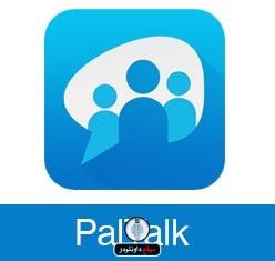 -4 بالتوك - تحميل برنامج paltalk video Chat برامج نت تحميل برامج كمبيوتر