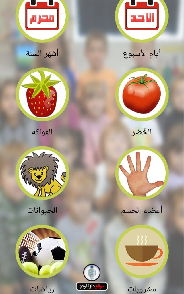 -تعليم-الاطفال-4-641x1024 برنامج تعليم الاطفال الحروف صوت وصورة برامج اندرويد تحميل برامج كمبيوتر