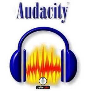 -برنامج-audacity-1 تحميل برنامج audacity مونتاج الصوت واضافة المؤثرات الصوتية تحميل برامج كمبيوتر