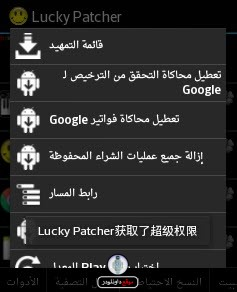 -برنامج-lucky-patcher-1-1 تحميل برنامج lucky patcher - لوكي باتشر للاندرويد برامج اندرويد