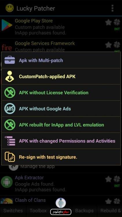 -برنامج-lucky-patcher-1 تحميل برنامج lucky patcher - لوكي باتشر للاندرويد برامج اندرويد