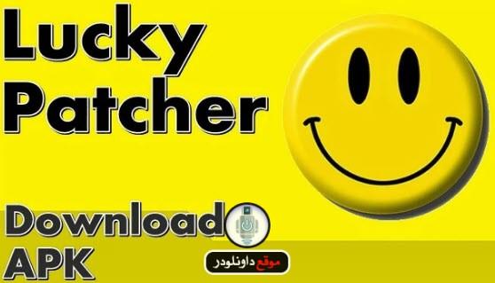 -برنامج-lucky-patcher-2 تحميل برنامج lucky patcher - لوكي باتشر للاندرويد برامج اندرويد
