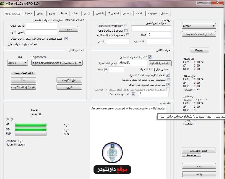 -mbot-1 تحميل mbot كامل free بوت سيلك رود تحميل برامج كمبيوتر