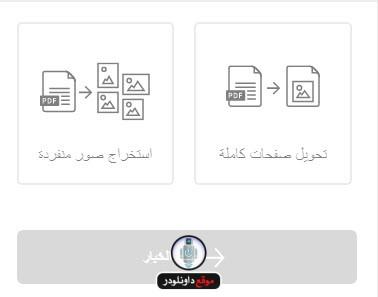 -البى-دى-اف-لصور-1 تحويل البى دى اف لصور pdf to jpg برامج نت تحميل برامج كمبيوتر