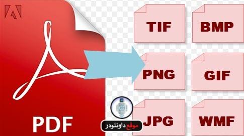 -البى-دى-اف-لصور-5 تحويل البى دى اف لصور pdf to jpg برامج نت تحميل برامج كمبيوتر