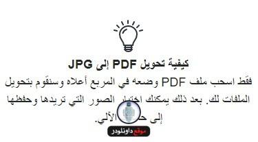-البى-دى-اف-لصور-6 تحويل البى دى اف لصور pdf to jpg برامج نت تحميل برامج كمبيوتر