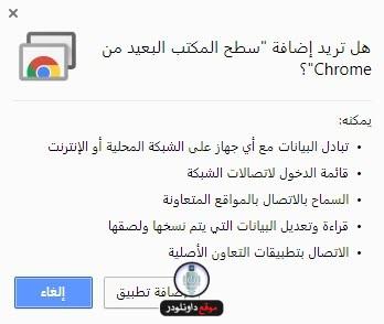 -المكتب-البعيد-من-chrome-1 سطح المكتب البعيد من chrome remote desktop برامج اندرويد تحميل برامج كمبيوتر
