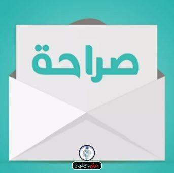 -3 صراحة - موقع صراحه الرسائل برامج نت شروحات
