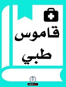 -طبي-5 قاموس طبي - القاموس الطبى الشامل الناطق الموحد برامج اندرويد تحميل برامج كمبيوتر