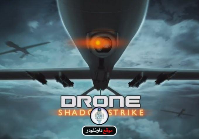 -الطائرات-1 لعبة الطائرات الحربية القديمة shadow strike العاب اندرويد العاب كمبيوتر