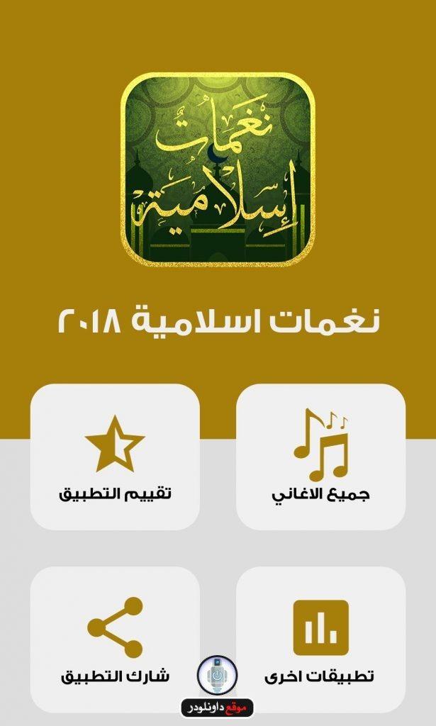 -اسلامية-1-615x1024 نغمات اسلامية - تحميل نغمات اسلامية دينية و ادعية 2018 برامج اندرويد