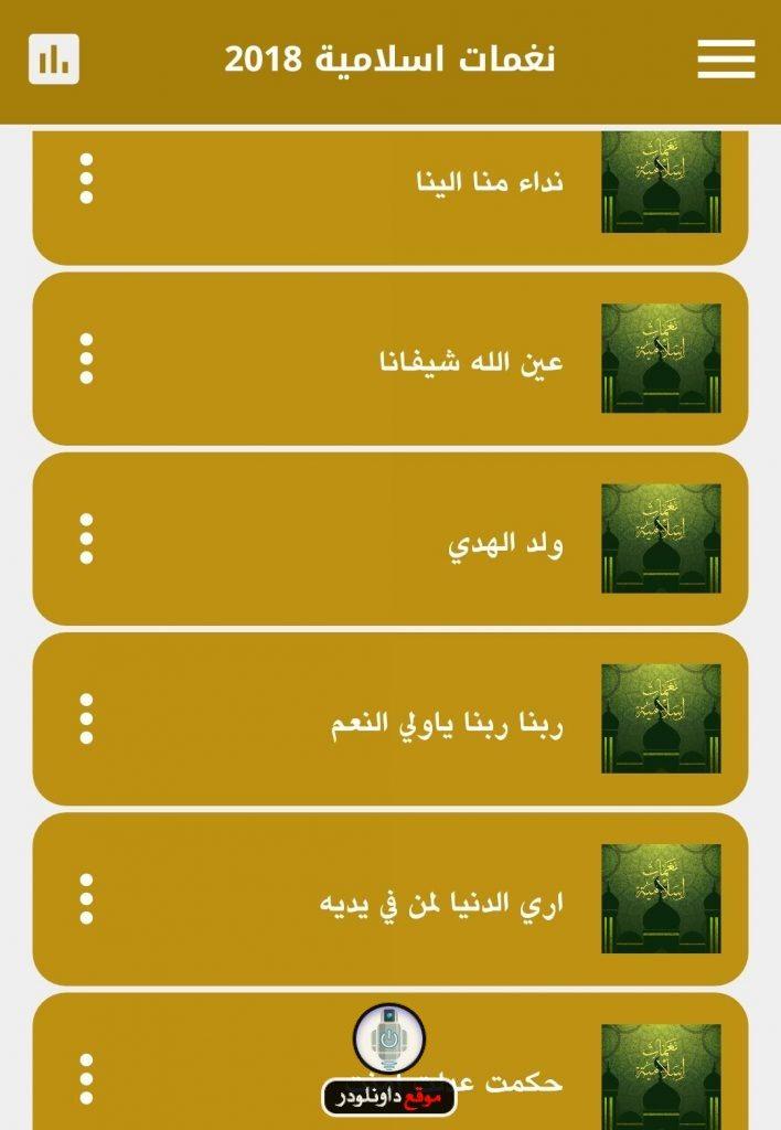 -اسلامية-4-708x1024 نغمات اسلامية - تحميل نغمات اسلامية دينية و ادعية 2018 برامج اندرويد