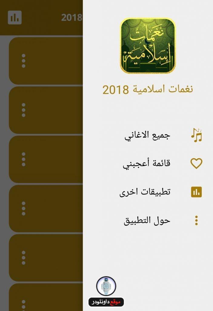 -اسلامية-5-703x1024 نغمات اسلامية - تحميل نغمات اسلامية دينية و ادعية 2018 برامج اندرويد