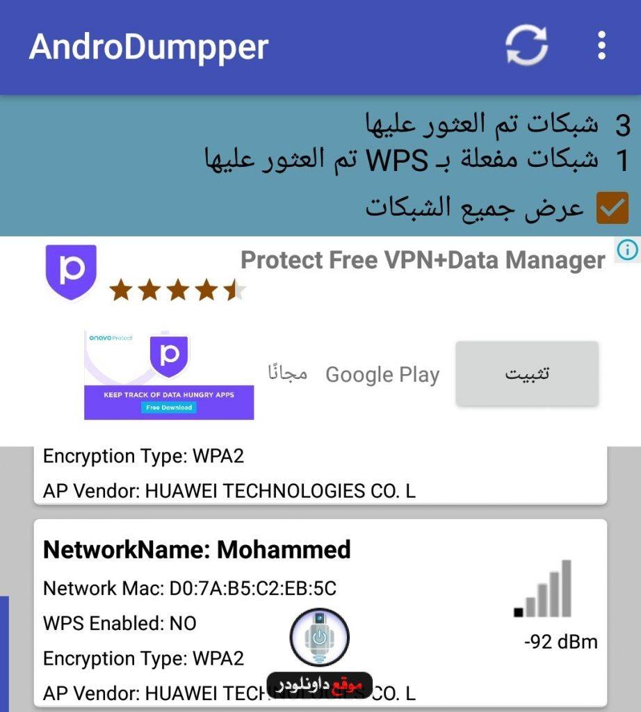 androdumpper-4-922x1024 AndroDumpper تحميل برنامج اختراق الواي فاي برامج اندرويد برامج نت