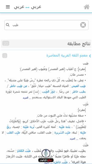 arabdict-1 arabdict عرب ديكت قاموس عربي الماني برامج اندرويد برامج كمبيوتر