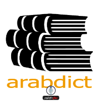 arabdict arabdict عرب ديكت قاموس عربي الماني برامج اندرويد برامج كمبيوتر