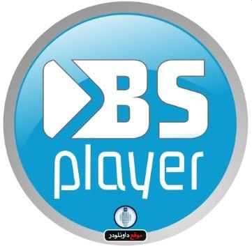 تحميل bs player مع الكراك