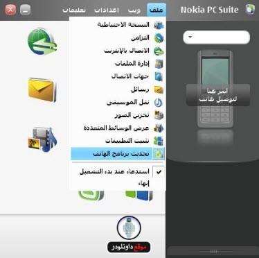 nokia-pc-suite-1 nokia pc suite عربي اخر اصدار برابط مباشر تحميل برامج كمبيوتر