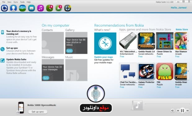 nokia-pc-suite-3 nokia pc suite عربي اخر اصدار برابط مباشر تحميل برامج كمبيوتر