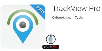 trackview-1 trackview تراك فيو كامل للكمبيوتر و للاندرويد و للايفون برامج اندرويد تحميل برامج كمبيوتر