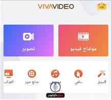 vivavideo-2 vivavideo - تحميل برنامج فيفا فيديو برامج اندرويد تطبيقات ايفون