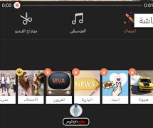 vivavideo-3 vivavideo - تحميل برنامج فيفا فيديو برامج اندرويد تطبيقات ايفون