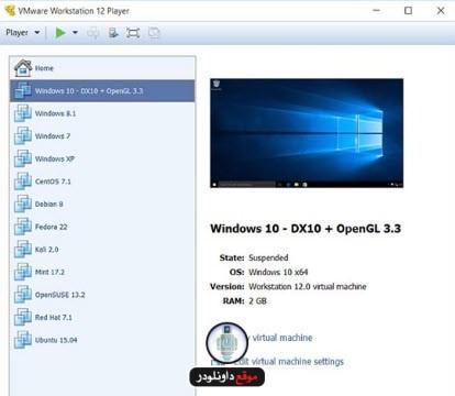 vmware-workstation-12-4 vmware workstation 12 - تحميل برنامج إنشاء أنظمة وهمية تحميل برامج كمبيوتر