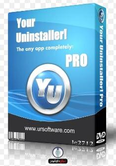 your-uninstaller-1 your uninstaller برنامج حذف البرامج من جذورها كامل مع السيريال برامج حماية تحميل برامج كمبيوتر