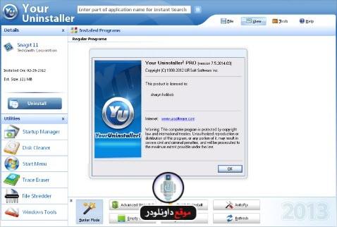 your-uninstaller-3 your uninstaller برنامج حذف البرامج من جذورها كامل مع السيريال برامج حماية تحميل برامج كمبيوتر